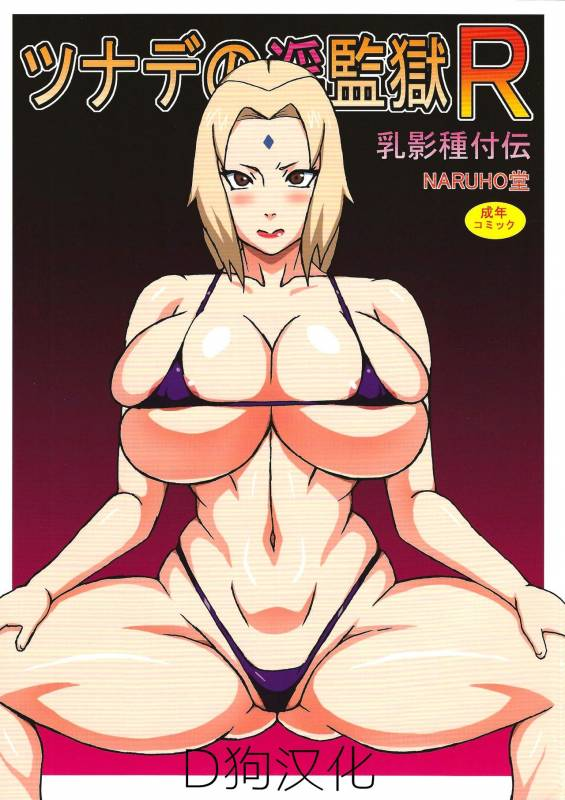 (C88) [NARUHO-Dou (Naruhodo)] Tsunade no In Kangoku R (Naruto) [Chinese] [D狗汉化]